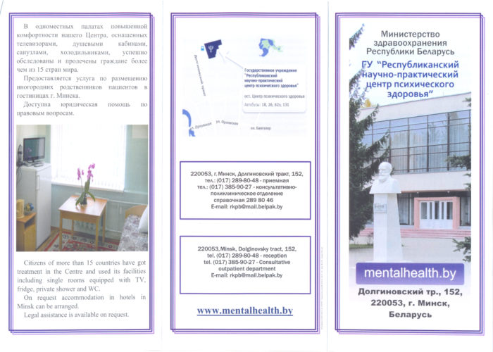 Буклет 1 рекламы РНПЦ цветной - 0001