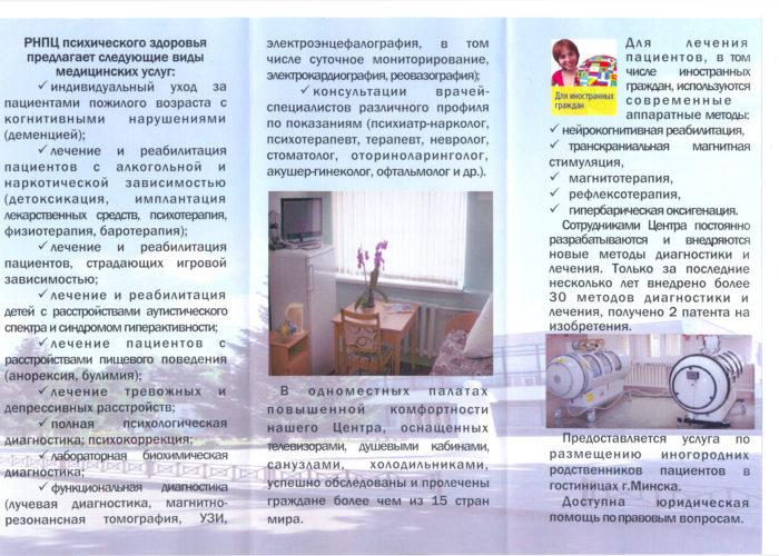Буклет 2 рекламы РНПЦ - 0002