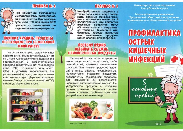 Профилактика ОКИ_Страница_2