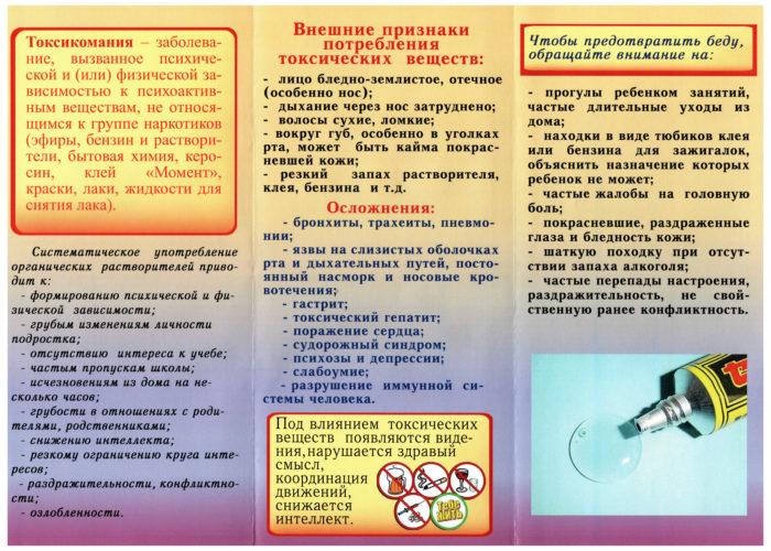 Токсикомания_Страница_1