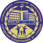 Логотип поликлиника №7 г.Гродно