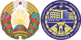 Городская поликлиника №7 г. Гродно